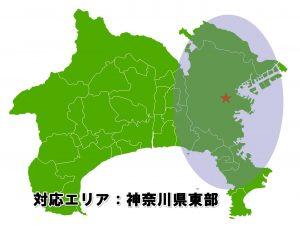 神奈川県横浜市・川崎市密着対応