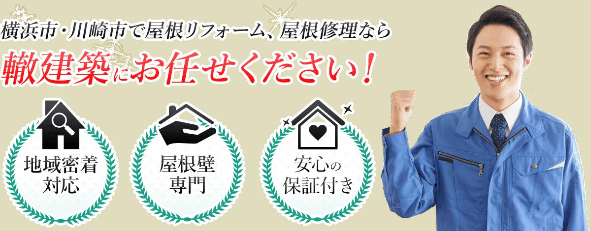 横浜市・川崎市で屋根リフォーム、屋根修理なら轍建築へお任せください!